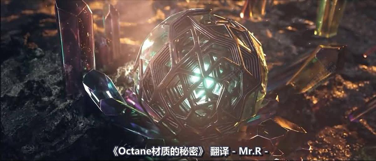 Oc渲染器写实材质大揭秘中文字幕C4D教程