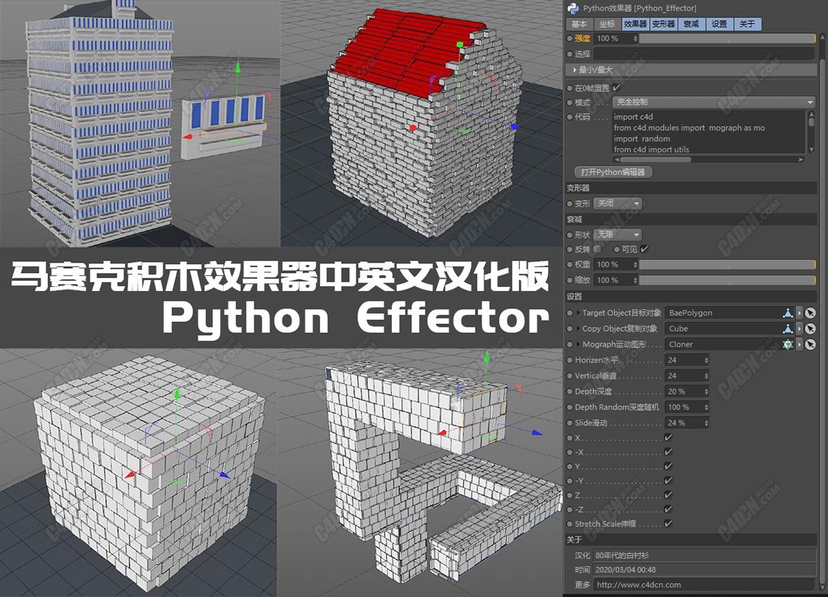 C4D对象表面马赛克积木克隆Python脚本效果器预设中英文汉化版 Python Tile Effector