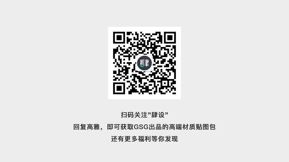 电商必备!GSG高级质感贴图包免费送