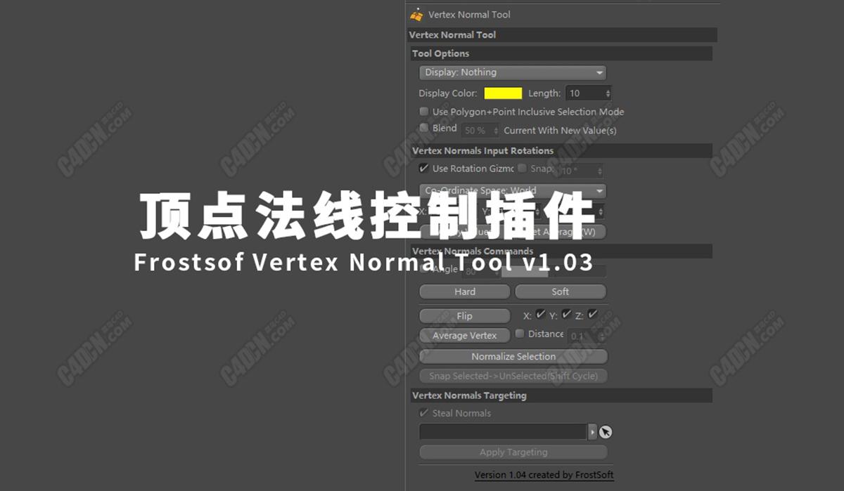C4D插件-多边形顶点法线编辑插件 Frostsof Vertex Normal Tool v1.03