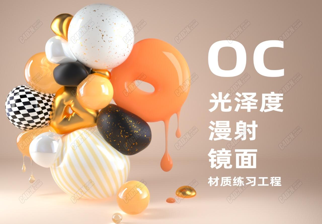 各种材质小球.png