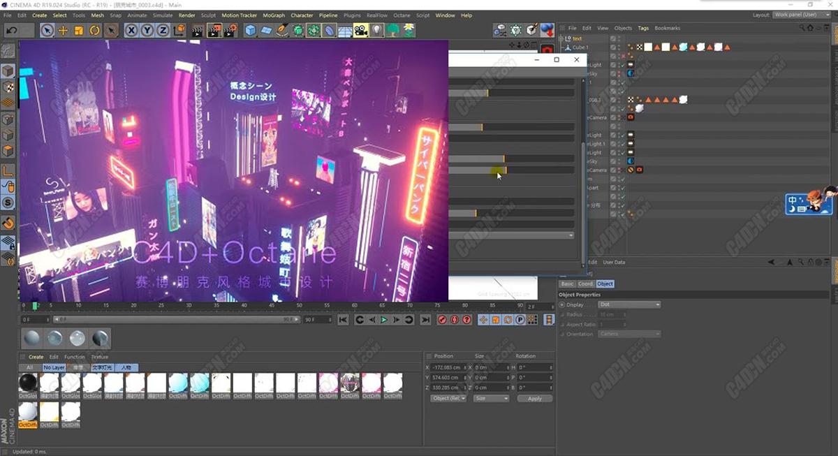 OC渲染器中文赛博朋克现代城市霓虹灯效果制作C4D教程