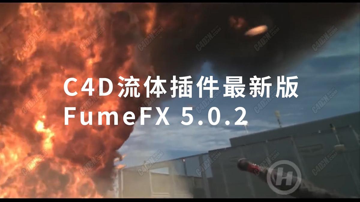 C4D最新流体模拟插件 FumeFX 5.0.2 windows专版
