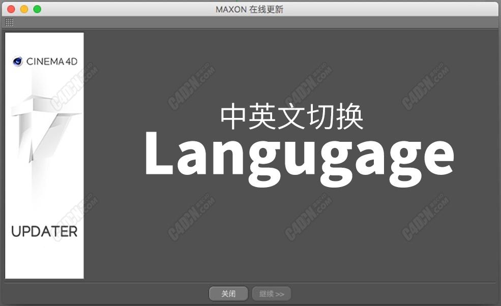 解决C4D R21版本软件内不能成功切换中文语言的问题