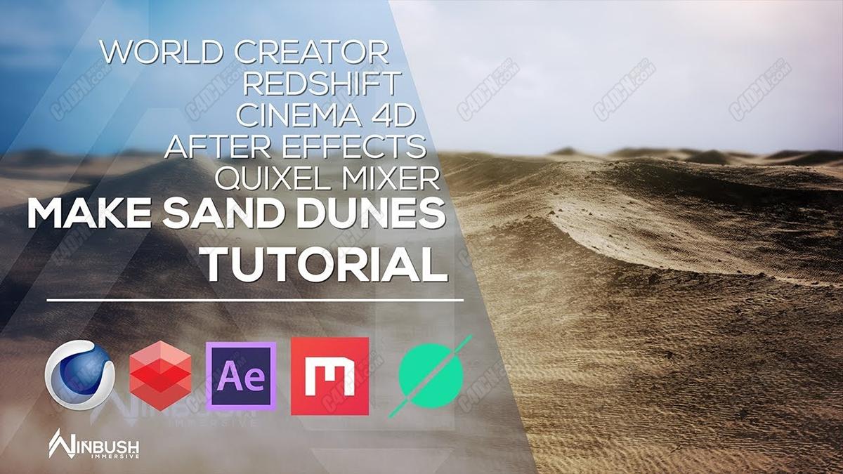C4D教程 Redshift渲染器创建逼真的沙漠沙丘材质渲染教程