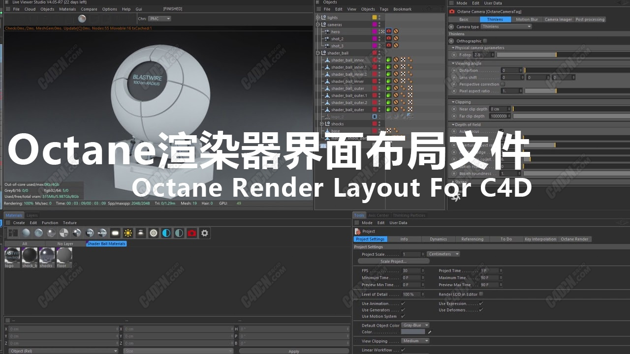 Octane渲染器界面布局文件 Octane Render Layout For C4d