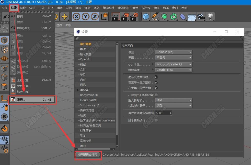 C4D软件界面布局文件预设怎么安装?