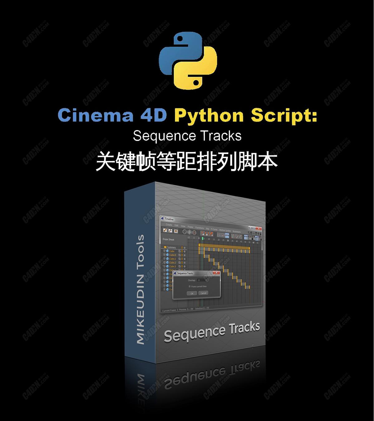 C4D关键帧等距排列脚本 Cinema 4D Python Script Sequence tracks