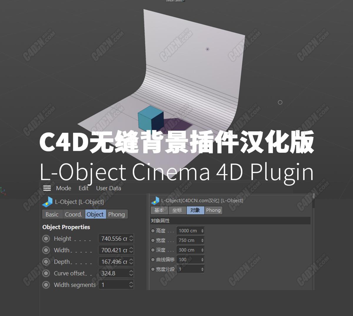 C4D无缝背景生成插件中文汉化版 L-Object Cinema 4D Plugin