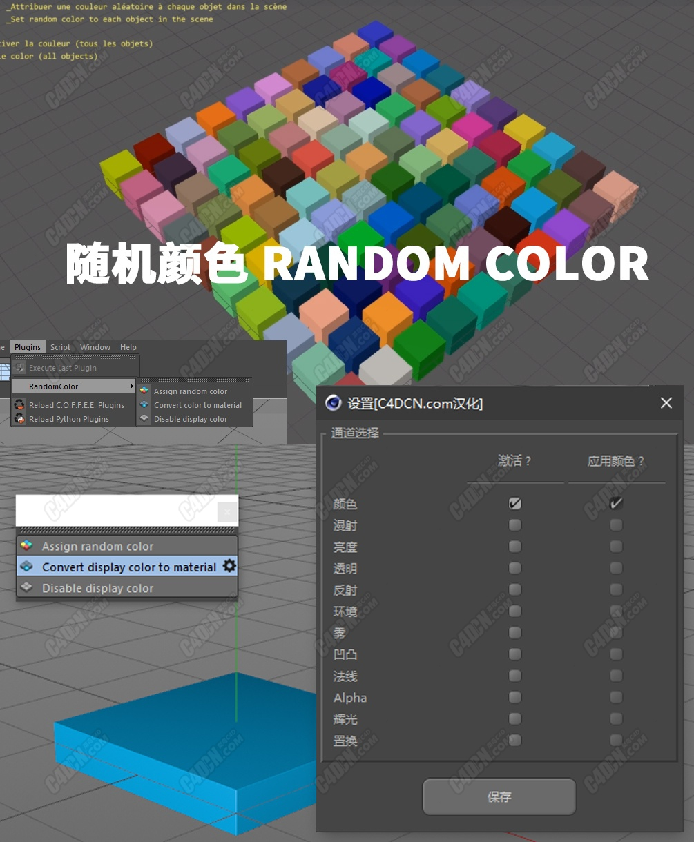 C4D随机颜色插件中文汉化版 RandomColor v1.1 plugins Cinema 4D