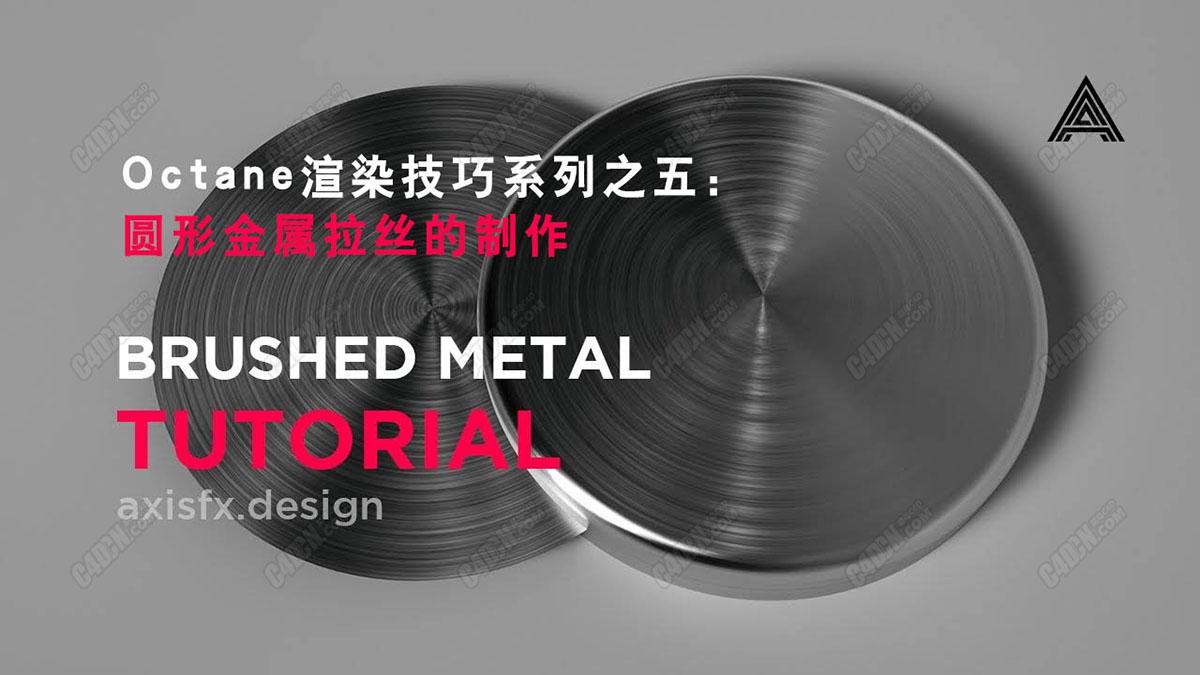 Octane渲染小技巧系列之五:圆形金属拉丝的制作
