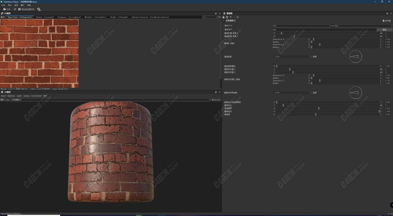 程序化石砖墙