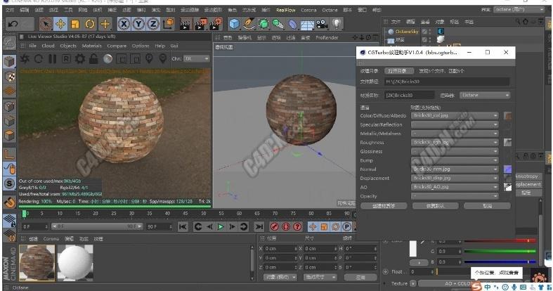 CGturbo紋理助手最新更新1.1.0版-一鍵快速便捷貼圖-支持多種渲染器