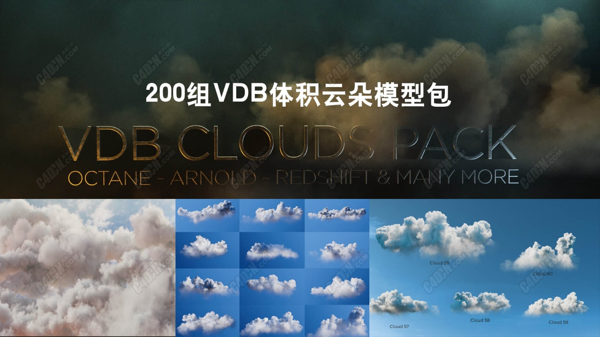 200组VDB体积云朵模型包