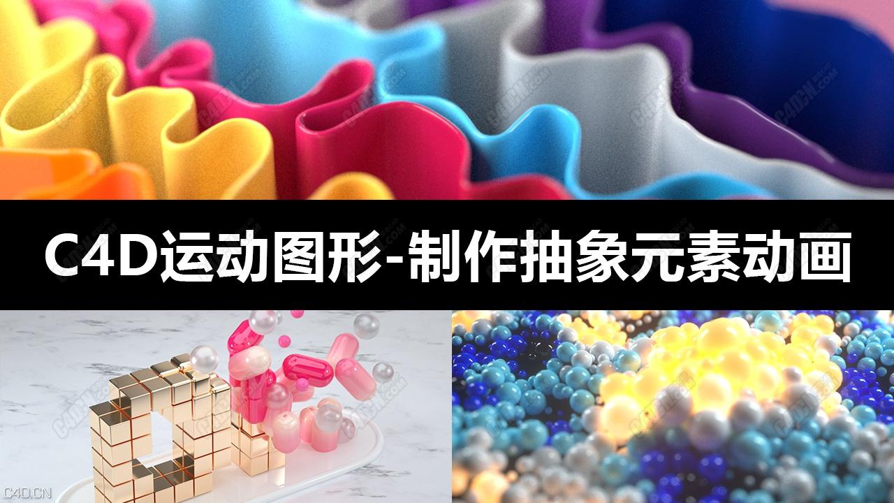 TVART免费公开课合集C4D教程