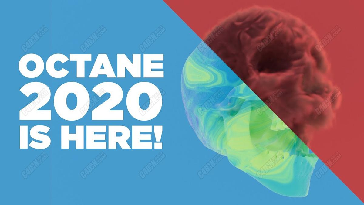 Octane渲染器2020版本新功能介绍教程