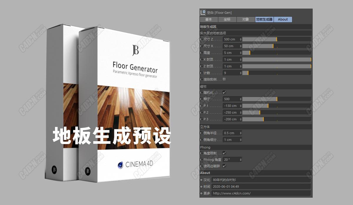 C4D地板生成预设汉化版 Xpresso Floor Generator