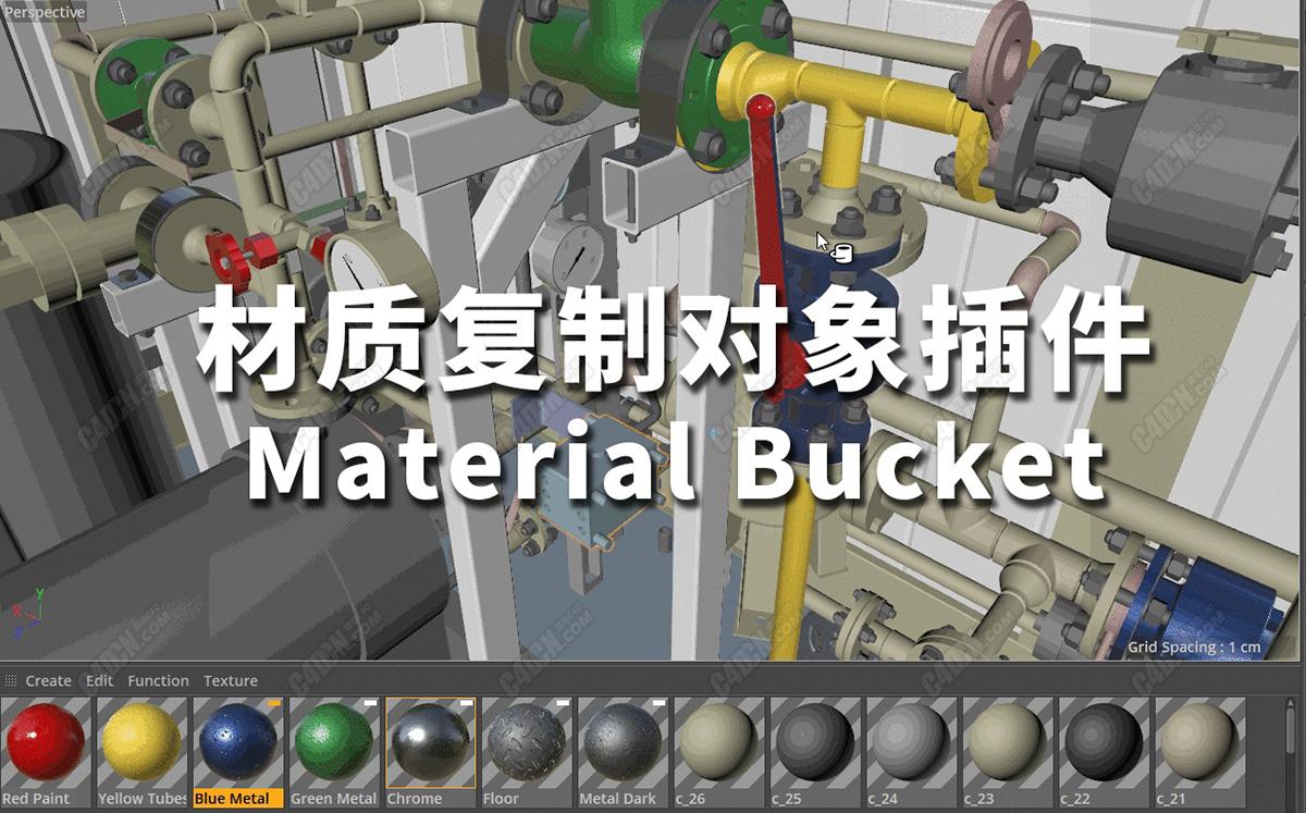 C4D材质复制对象插件 Material Bucket for C4D R19-21
