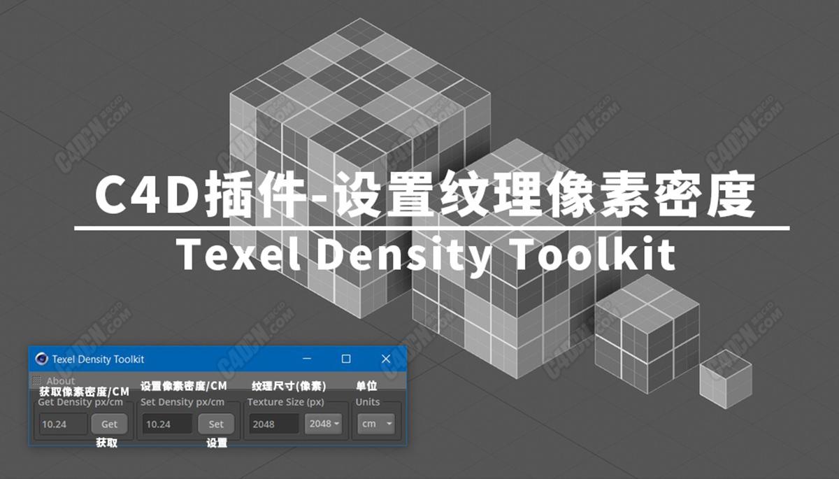 C4D插件-设置纹理像素密度 Texel Density Toolkit for C4D R19-21