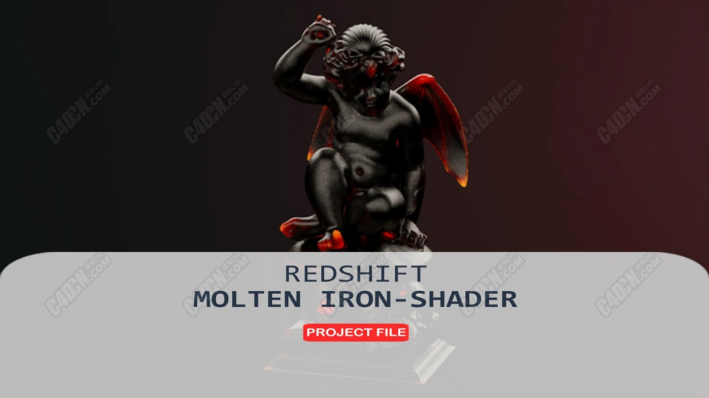 C4D发光铁质Redshift着色器