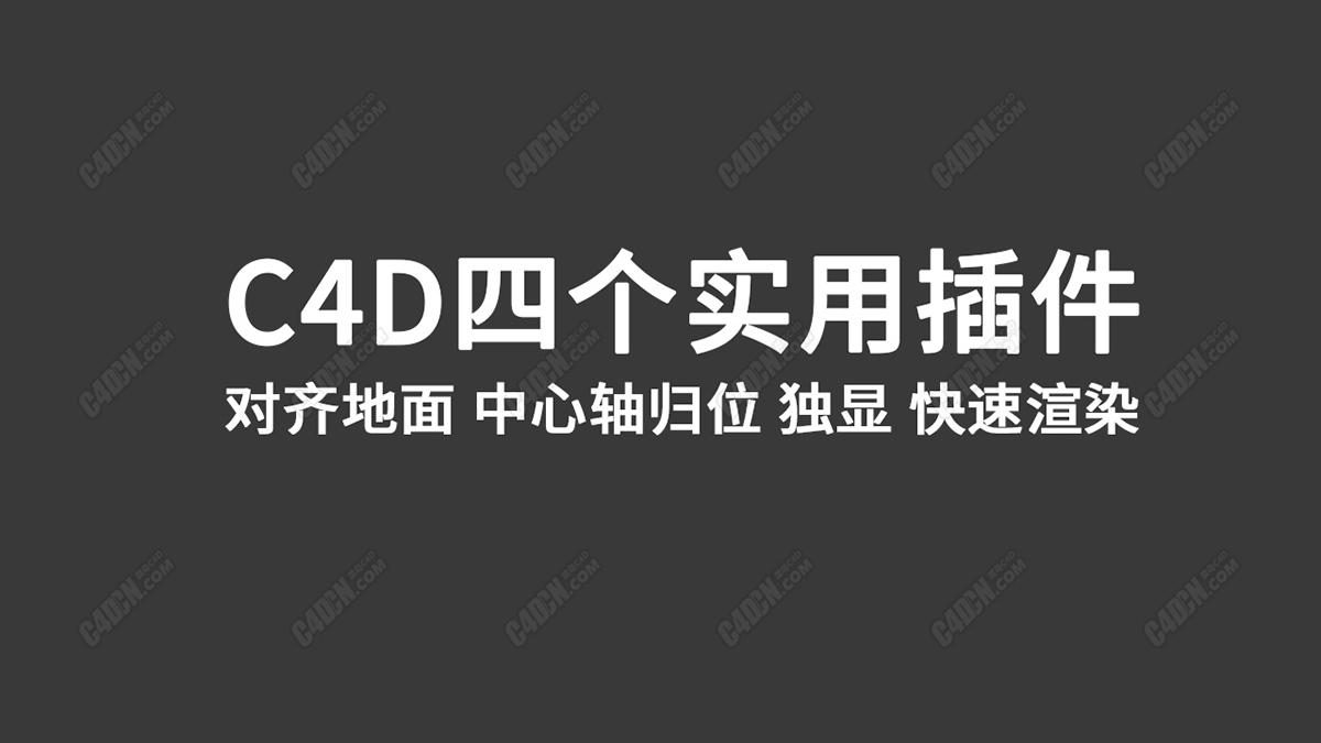 C4D实用插件4个(对齐地面 中心轴归位 独显 快速渲染)