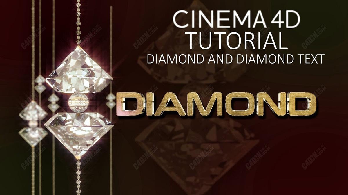 C4D教程-钻石材质渲染和黄金文字
