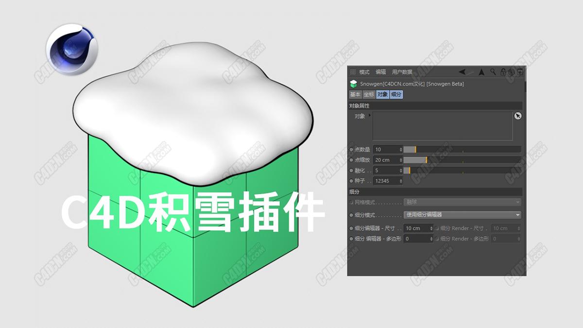 C4D积雪插件汉化版 Snowgen 1.0 for C4D