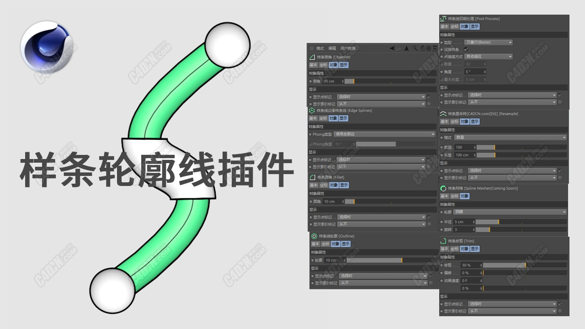 C4D多功能样条轮廓线插件汉化版 Respline 1.0 for C4D