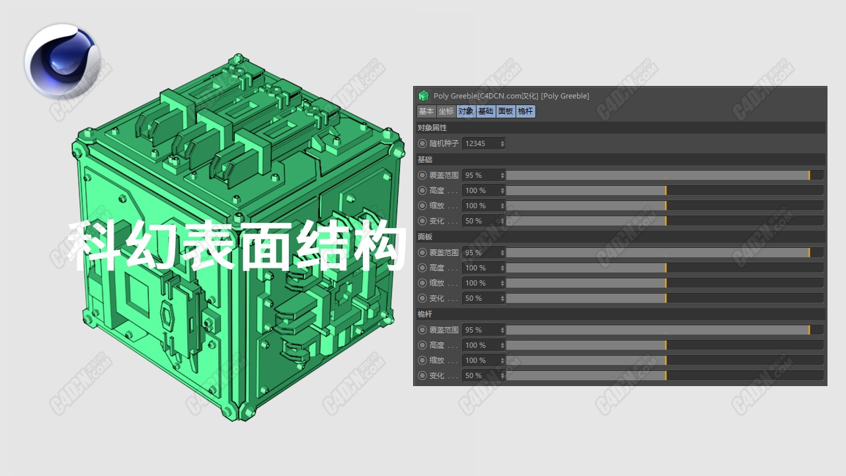 C4D插件-科幻建筑表面結構插件漢化版 Poly Greeble 1.01  for C4D