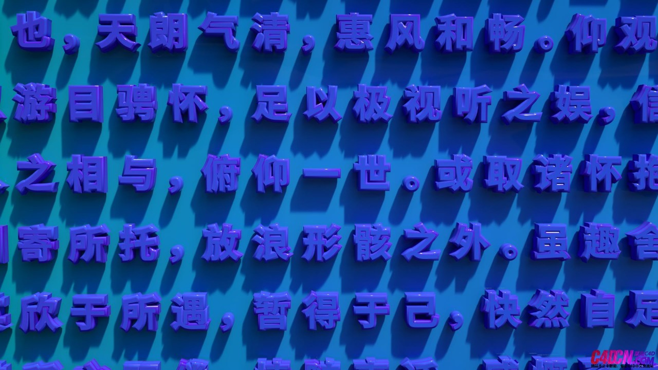 "octane渲染字體""蘭亭集序"""