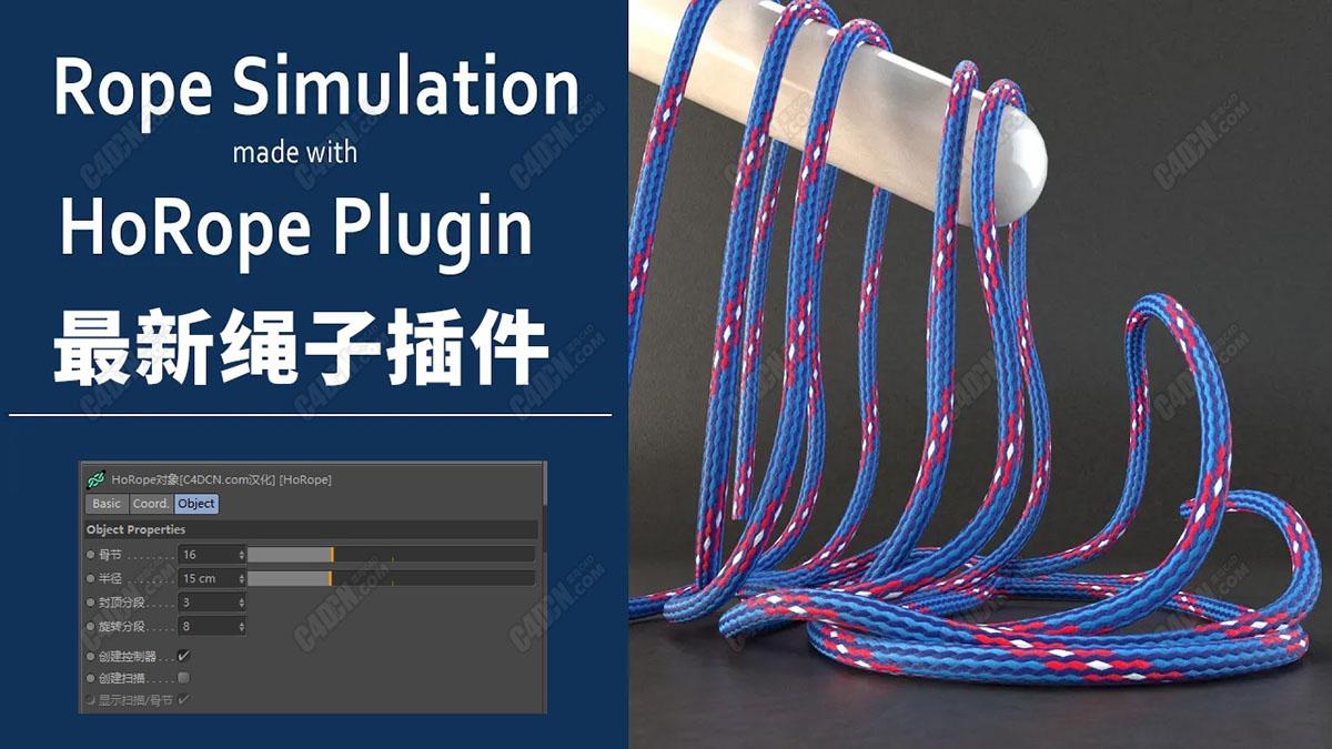 C4D最新绳子插件中文汉化版(含使用教程) HoRope-master