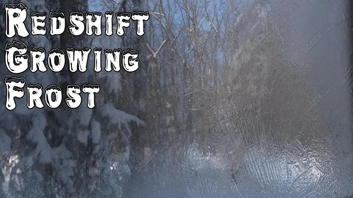 Redshift渲染器冬天窗户冰花冰霜C4D教程