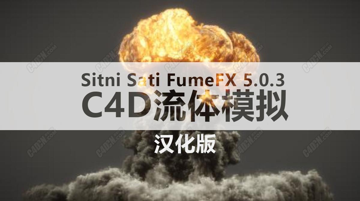 C4D流体动力学模拟插件中文汉化版 Sitni Sati FumeFX 5.0.3 for Cinema 4D R18 - R22