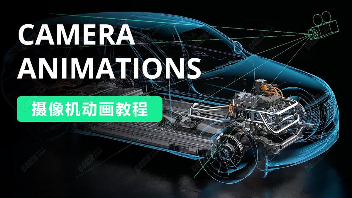 C4D产品展示摄像机动画技巧教程