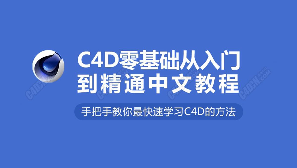 C4D应该怎样学?-2.jpg