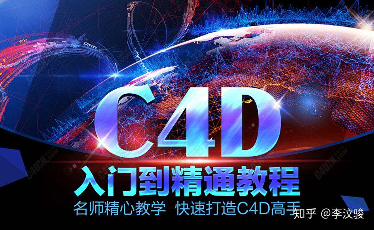 怎样研究C4D建模并到达精通?-1.jpg