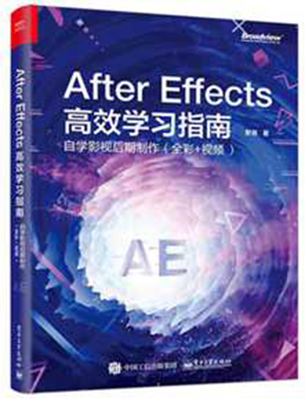 新手怎样正确有效的研究AE?-27.jpg