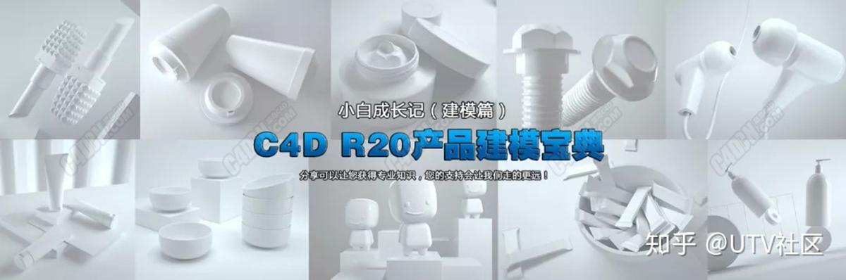 C4D简单到爆了-40.jpg