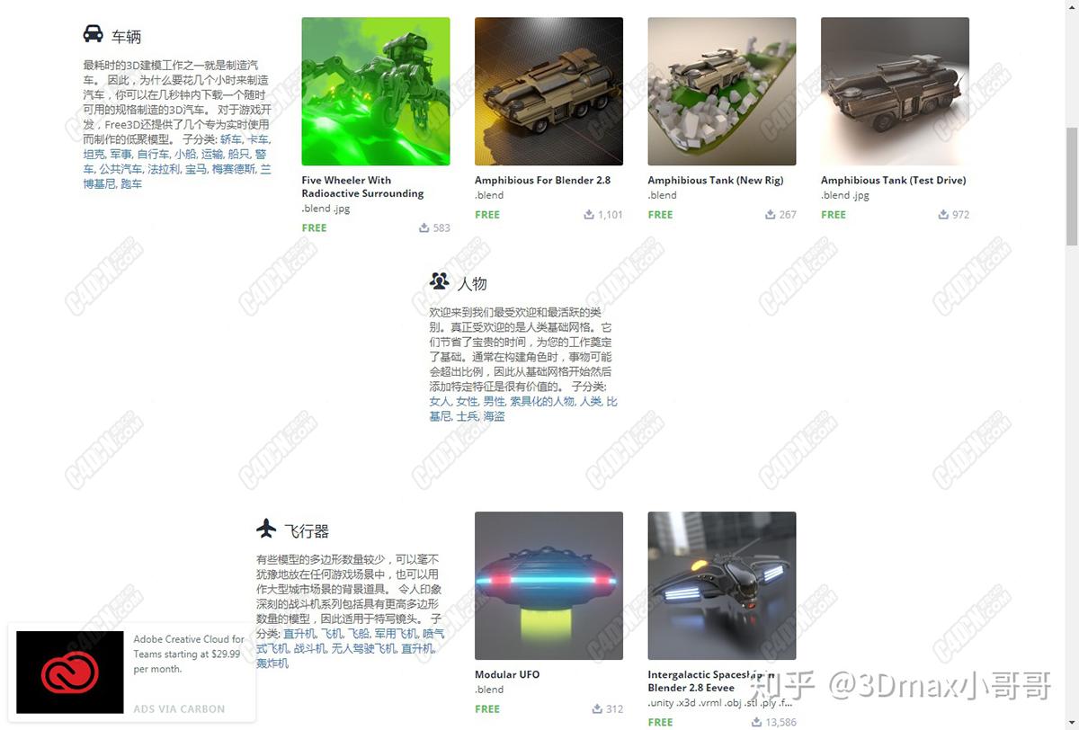 3D模型下载有哪个好的免费网页?-7.jpg