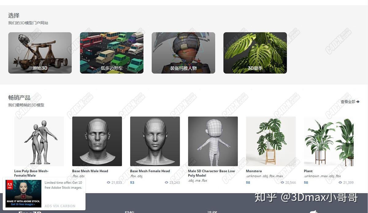3D模型下载有哪个好的免费网页?-2.jpg