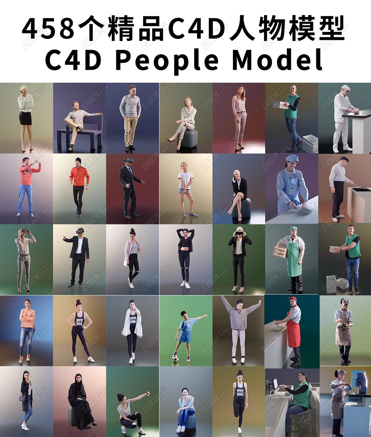 458个精品写实C4D人物模型素材合集(包含贴图材质)
