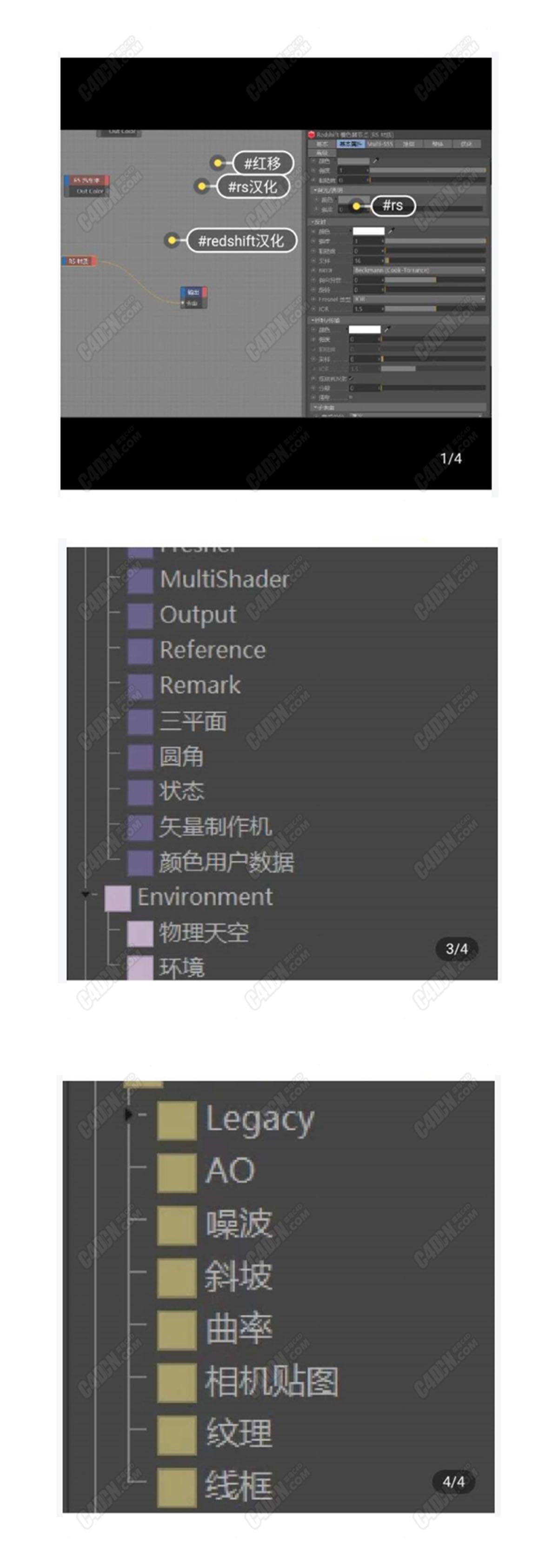 (RS红移渲染器) for C4D v2.6.41节点汉化文件