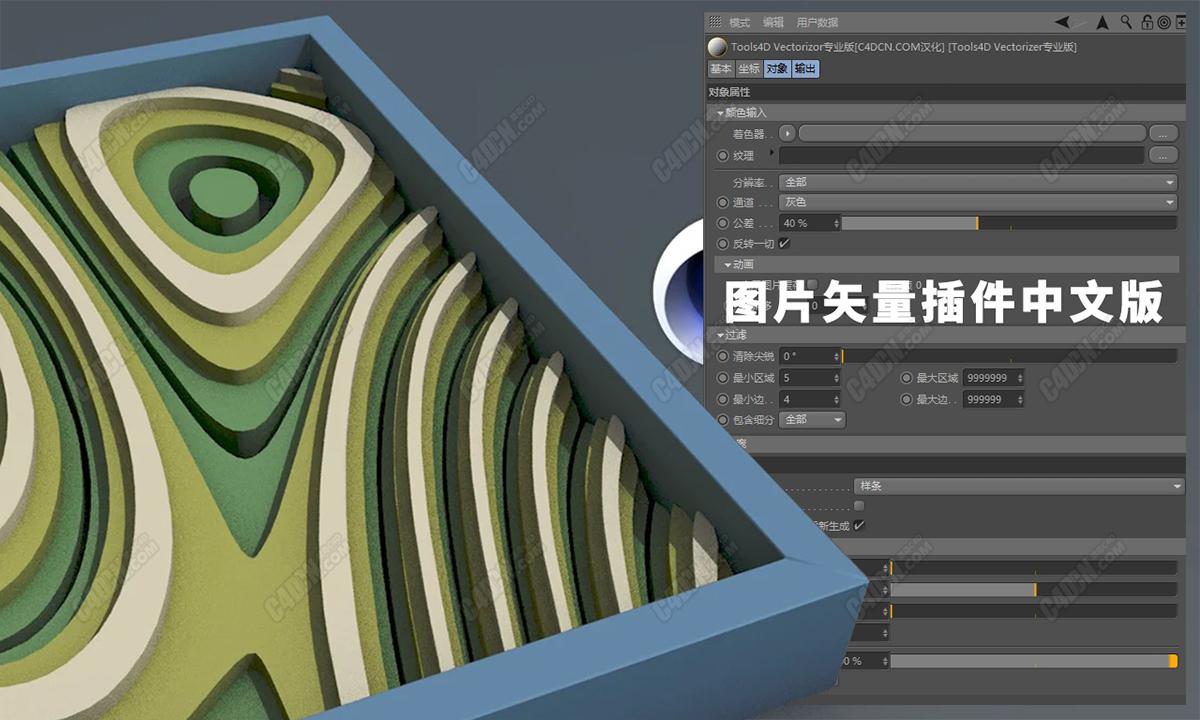 C4D图片生成矢量样条轮廓插件中文汉化版 Tools4D Vector Pro v1.47