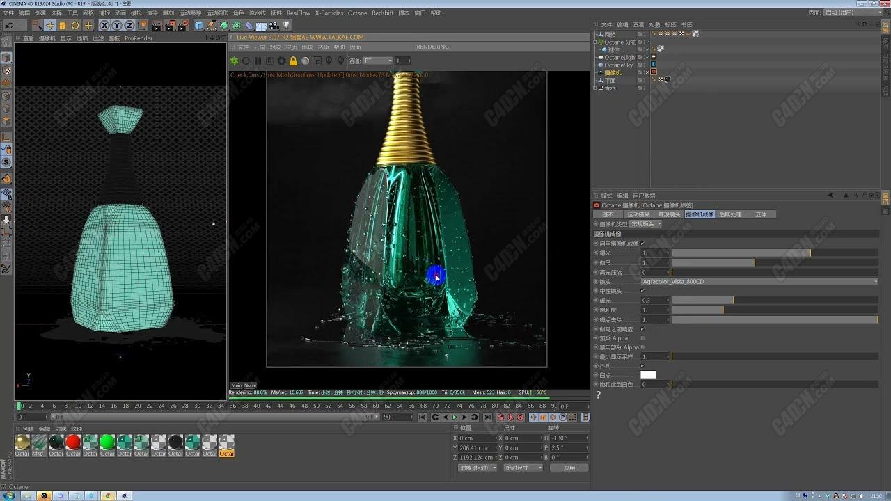 七喜老师中文平面电商酒瓶材质表现C4D教程