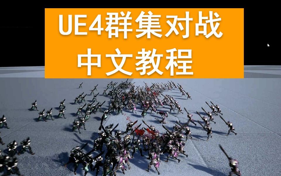 雪花更美--UE4群集对战中文教程