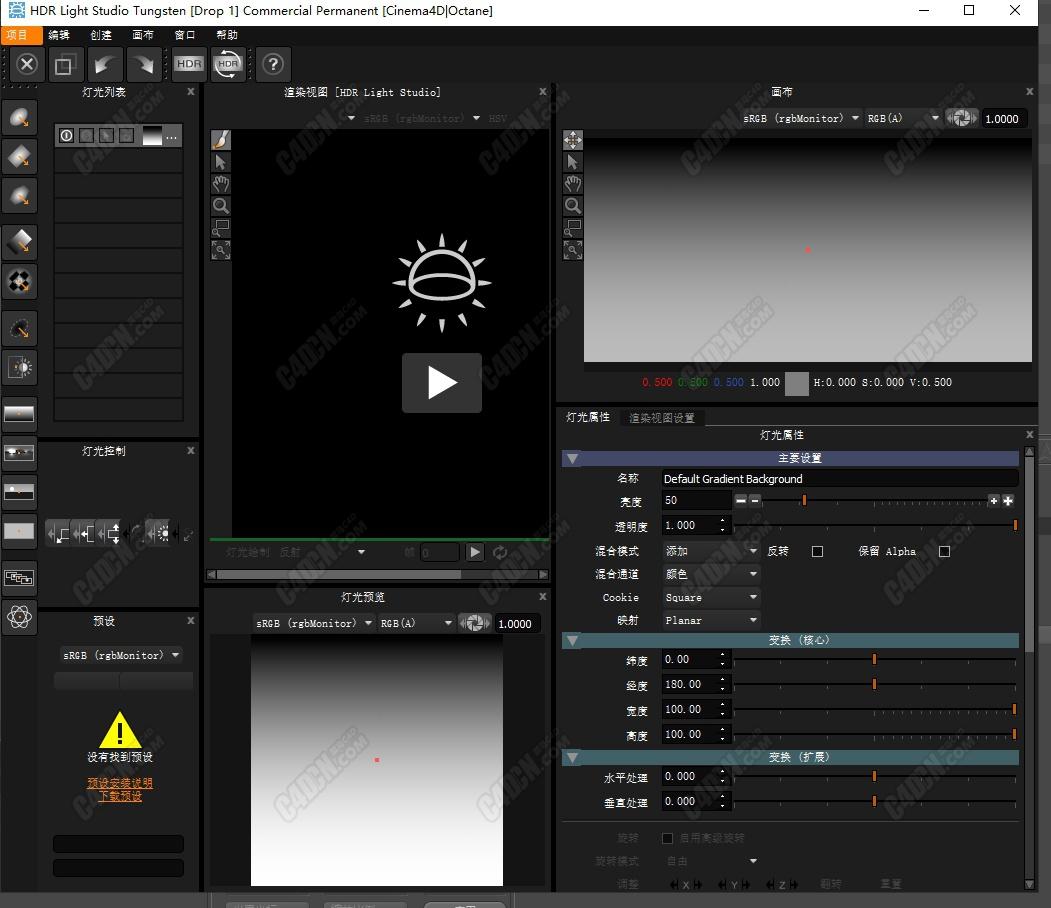 Win插件HDR Light Studio插件5.8.0&6.1.0|带汉化|制作HDR插件|支持Cinema 4D桥接
