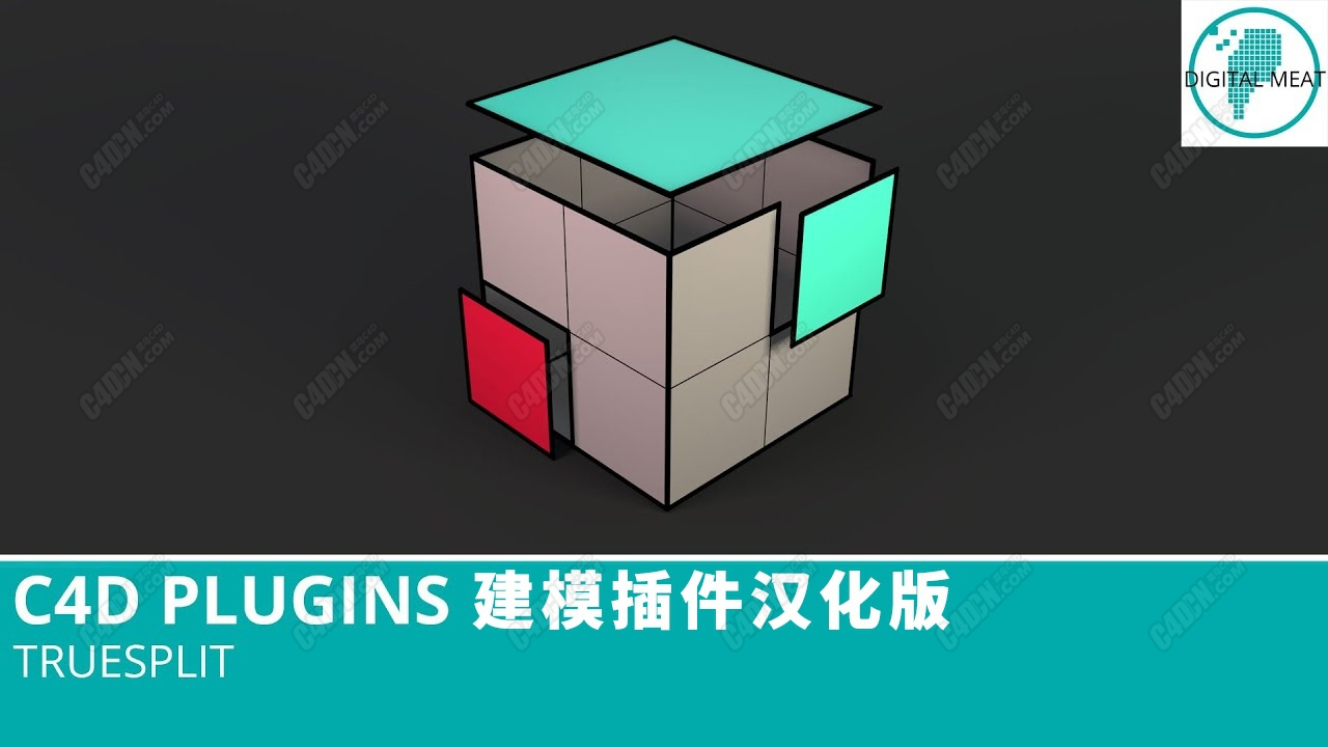 C4D建模插件中文汉化版(支持R16-23) FCS TrueSplit 1.4