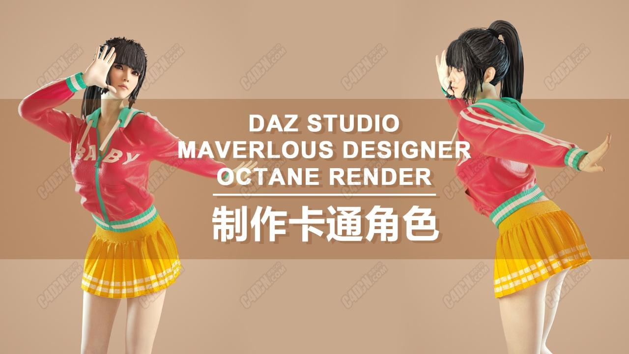 【TVart教程】DAZ角色建模+MD制作衣服+C4D+OC渲染 完整制作卡通角色全流程
