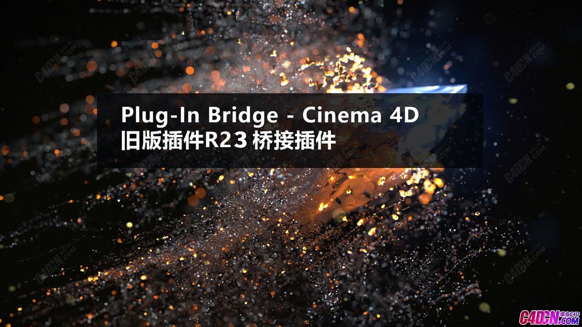 支持C4D R23使用老版本插件桥接插件 Plug-In Bridge