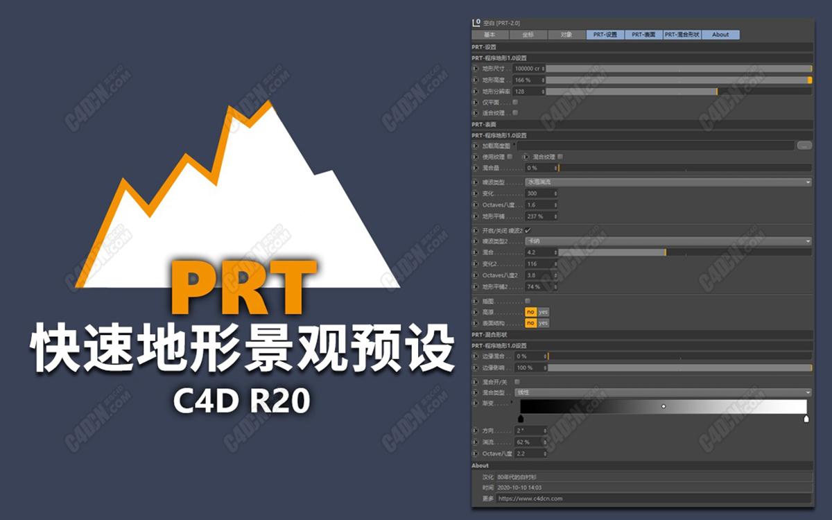 C4D快速地形景观预设中文汉化版(含教程) Default Procedural Terrain Maker 2 for Cinema 4D